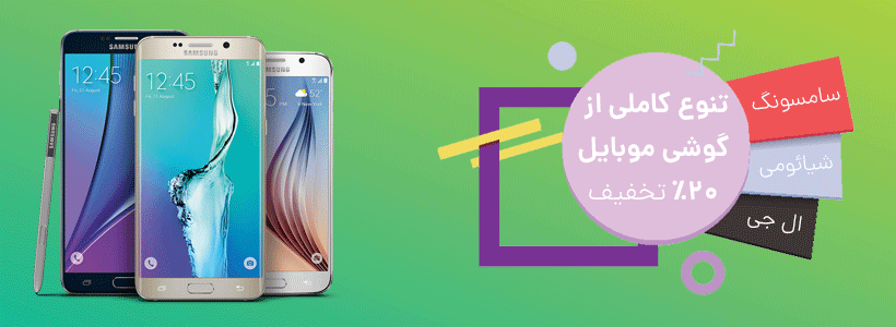 فروش ویژه گوشی موبایل